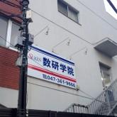 photo_北松戸教室1