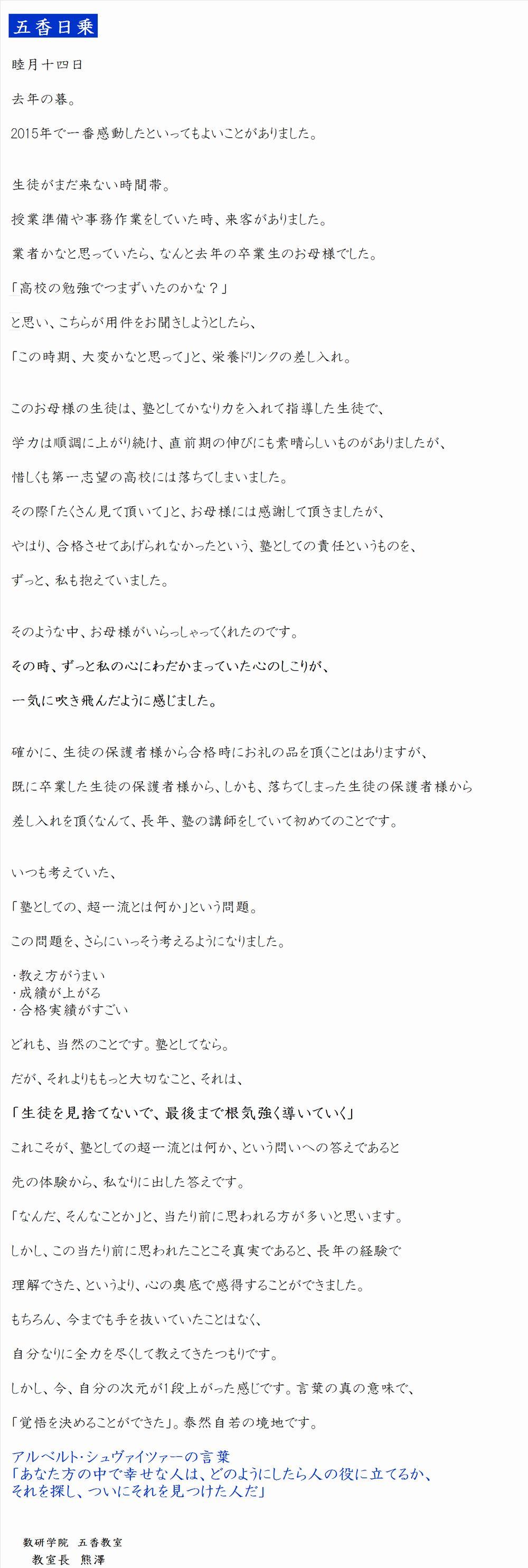 日乗2016.1.14