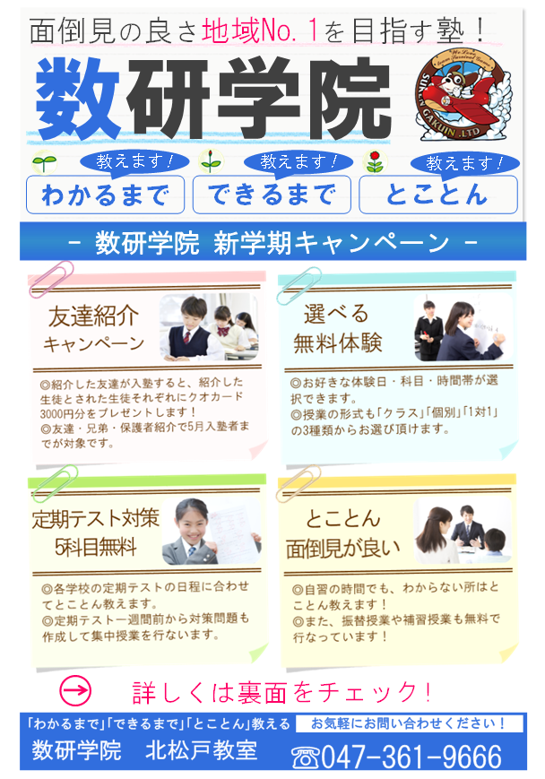 北松戸キャンペーン