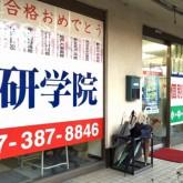 photo_六実教室1