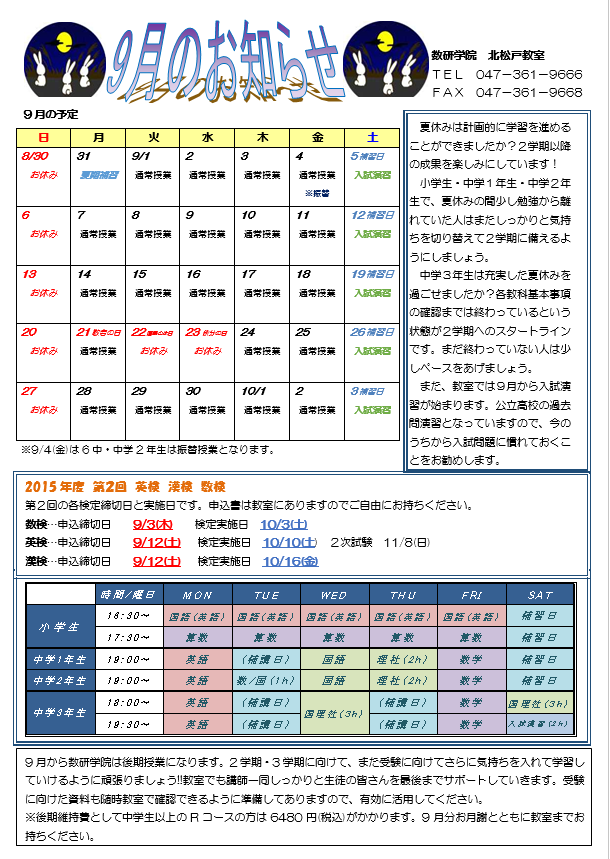 9月のお知らせ2015