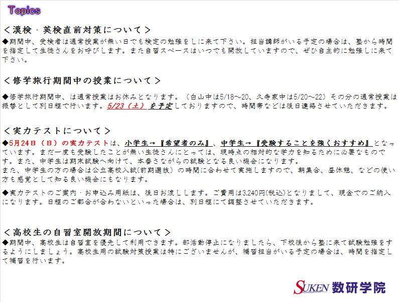 2015年5月お知らせ②
