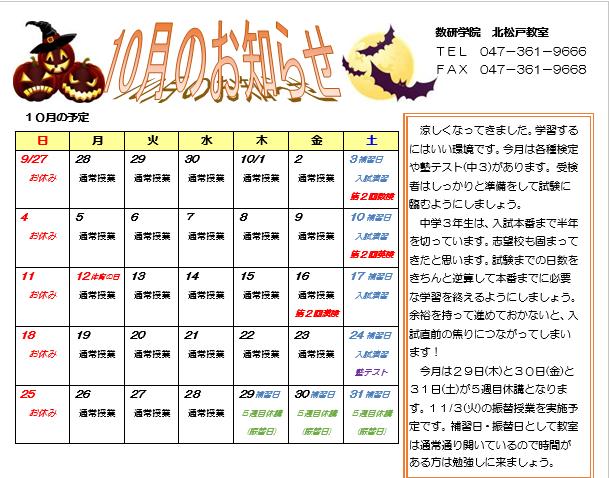 10月のお知らせ2015