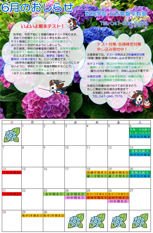 6月tokiwa