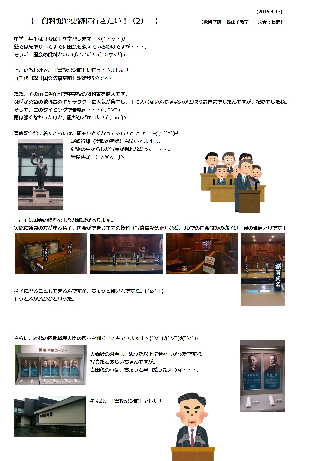 2016.4.17憲政記念館・貨幣博物館①