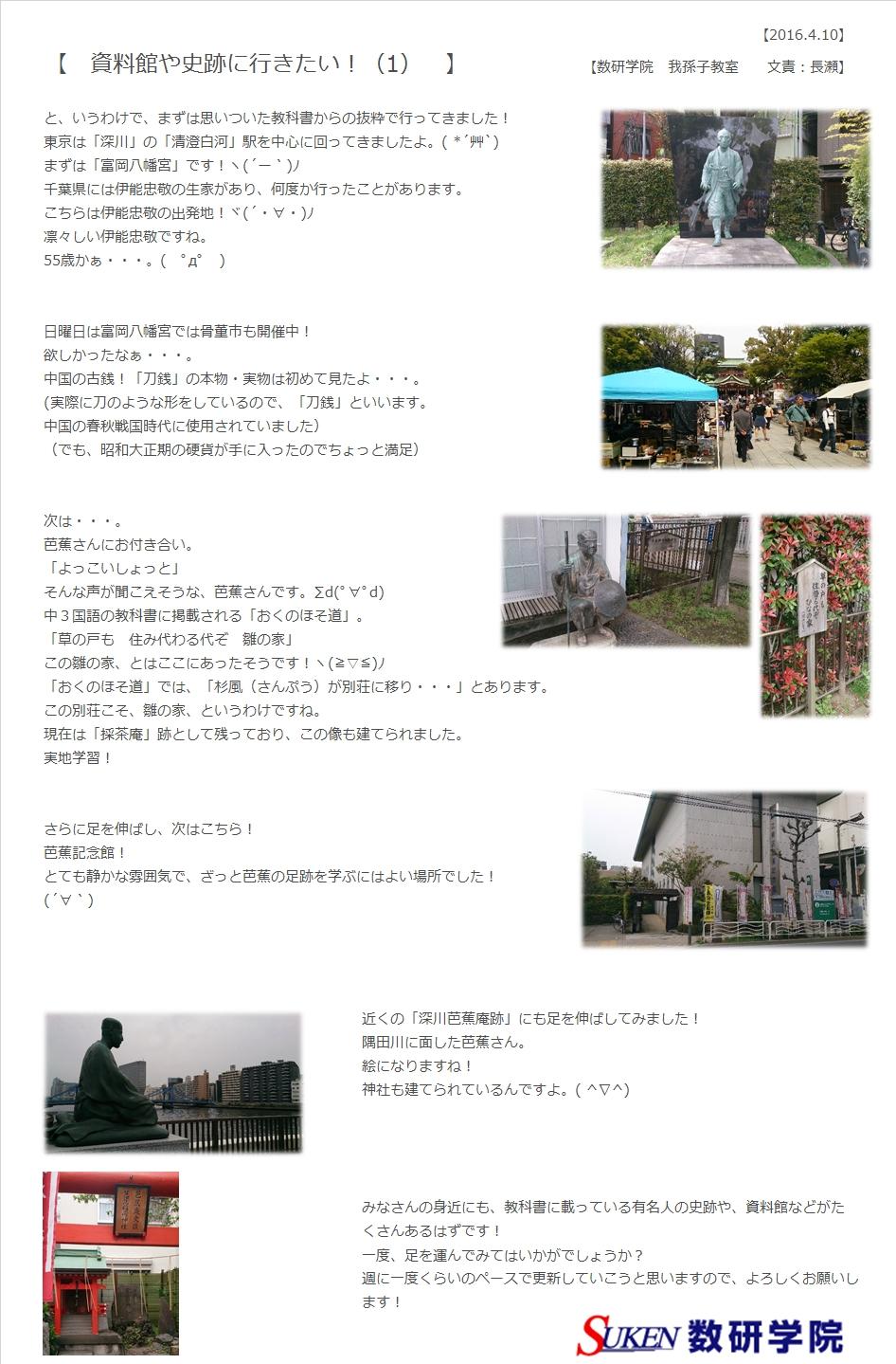 資料館や史跡に行きたい(1)