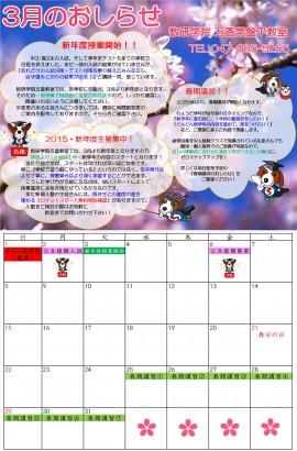 3月tokiwa