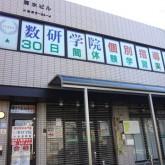 photo_小金原教室1