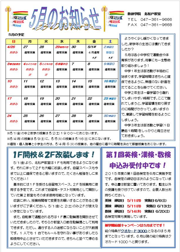5月のお知らせ2015