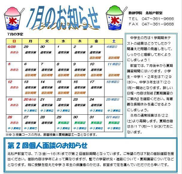 7月のお知らせ2015