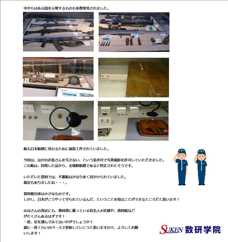 2016.6.19工作船資料館②