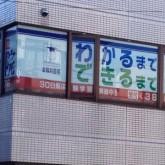 photo_五香常盤平教室1