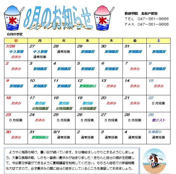 8月のお知らせ2015