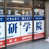 photo_東馬橋教室1