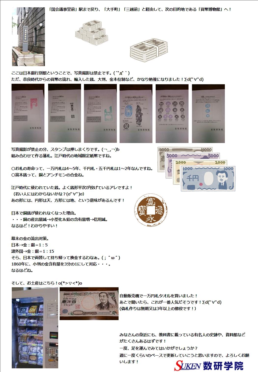 2016.4.17憲政記念館・貨幣博物館②