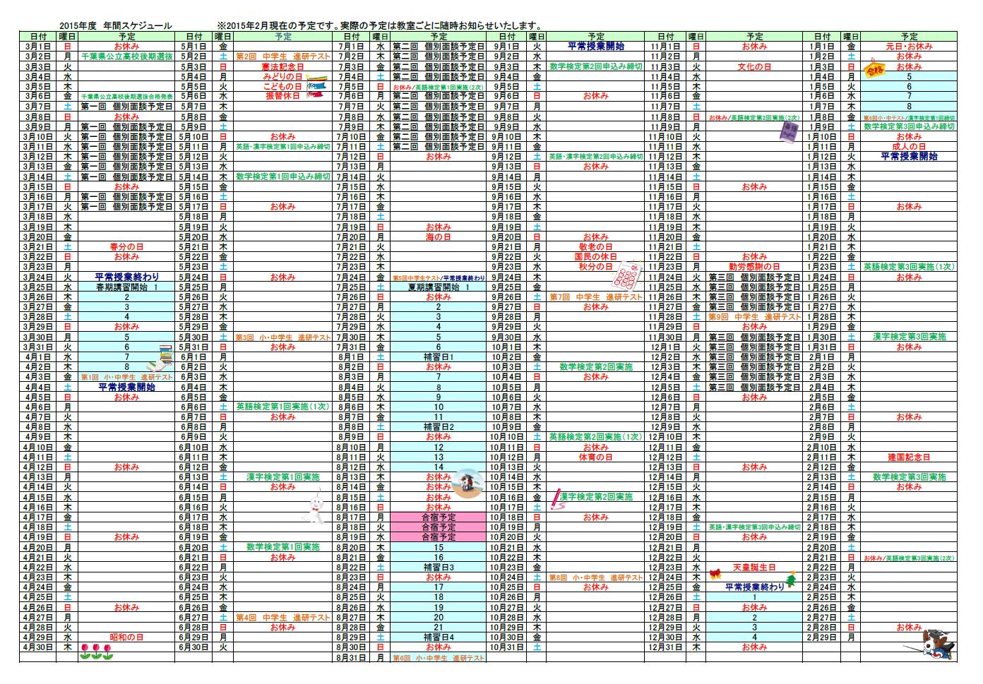 2015年間予定表 : 年間 スケジュール テンプレート 2015 : すべての講義