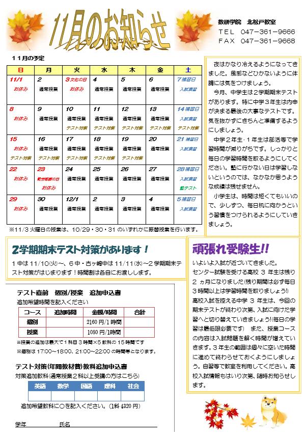 11月のお知らせ2015
