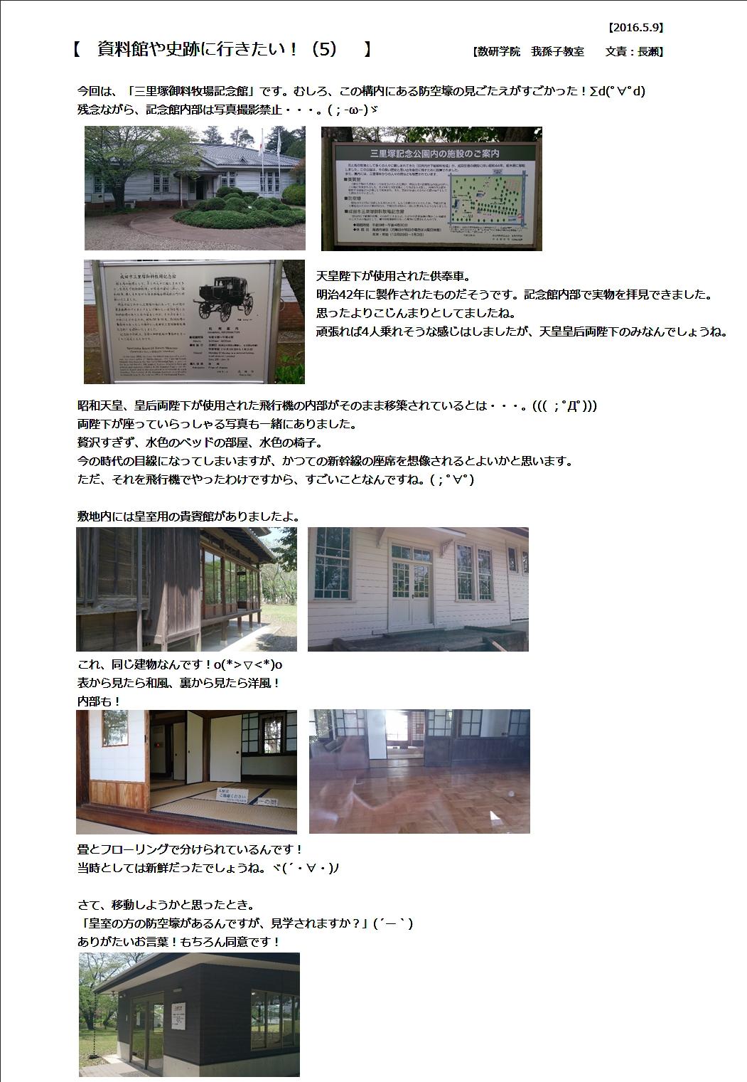 2016.5.9三里塚御料牧場・防空壕①