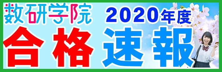 2020年度合格速報TOPバナー