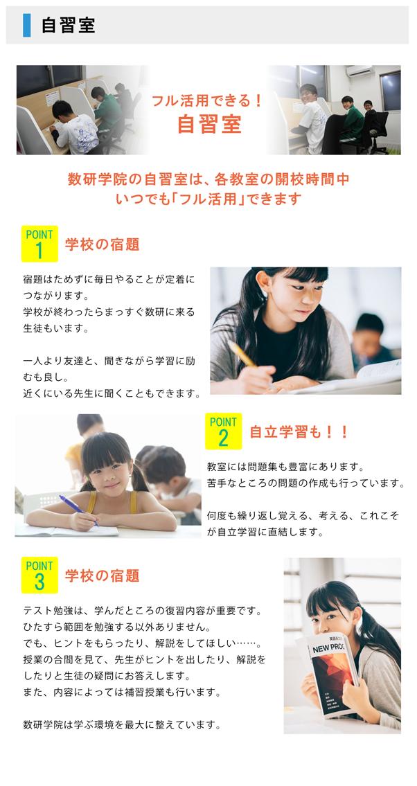 自習室について